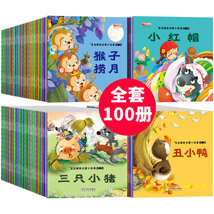 全套100册儿童绘本故事书 宝宝书籍0-1-2-3-4-5-6周岁幼儿园大班婴儿早教启蒙睡前读物 幼儿小班中班童话带拼音的阅读图书三只小猪