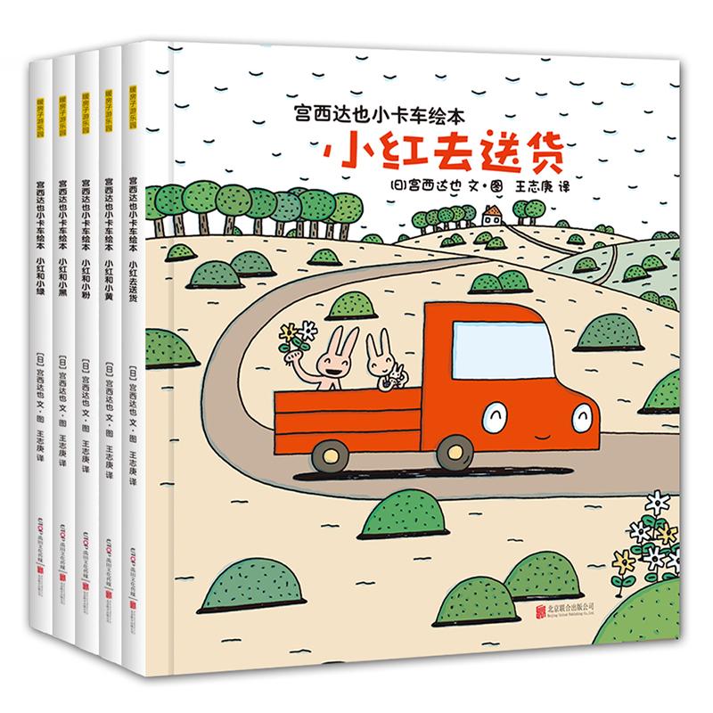 恐龙作者宫西达也绘本全套5册 小卡车系列 小红去送货 幼儿园宝宝中班故事书籍0-1-2-3-4-6-7周岁儿童情绪管理 你看起来好像很好吃