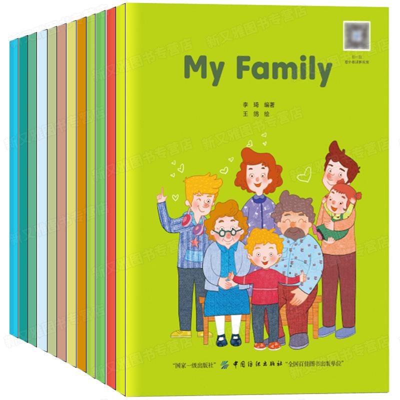 現貨】小學三年級英語繪本故事書全12冊 有聲原版英文幼兒 3-5-6-7-8歲幼兒園啟蒙一 兒童分級多維閱讀小學生五年級四雙語書籍讀物