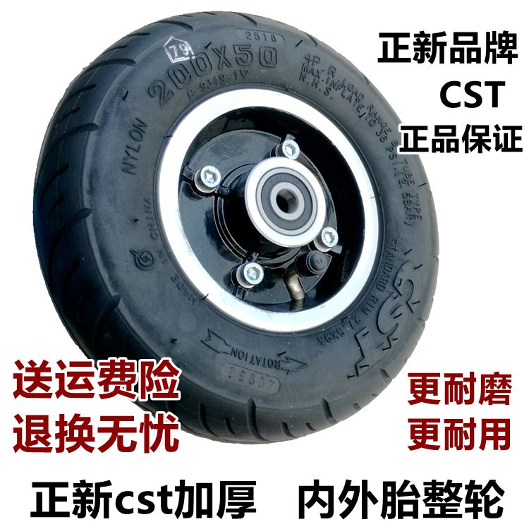 小海豚冰岚电动滑板车200x50内胎外胎8寸实心胎充气胎cst正新轮胎