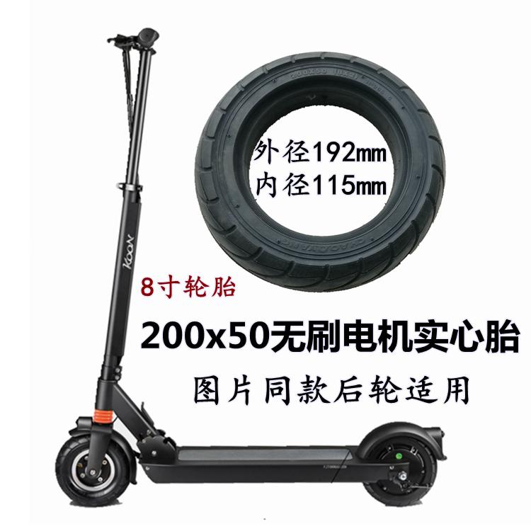 朝阳200x50实心胎电动滑板车8寸轮胎升特阿尔郎希洛普无刷电机