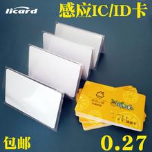 礼卡感应IC�1卡复旦IC智能白卡NFC门禁卡制作ID卡定制会员卡美团UEM4100考勤卡印刷校讯通可兼容S50接送卡