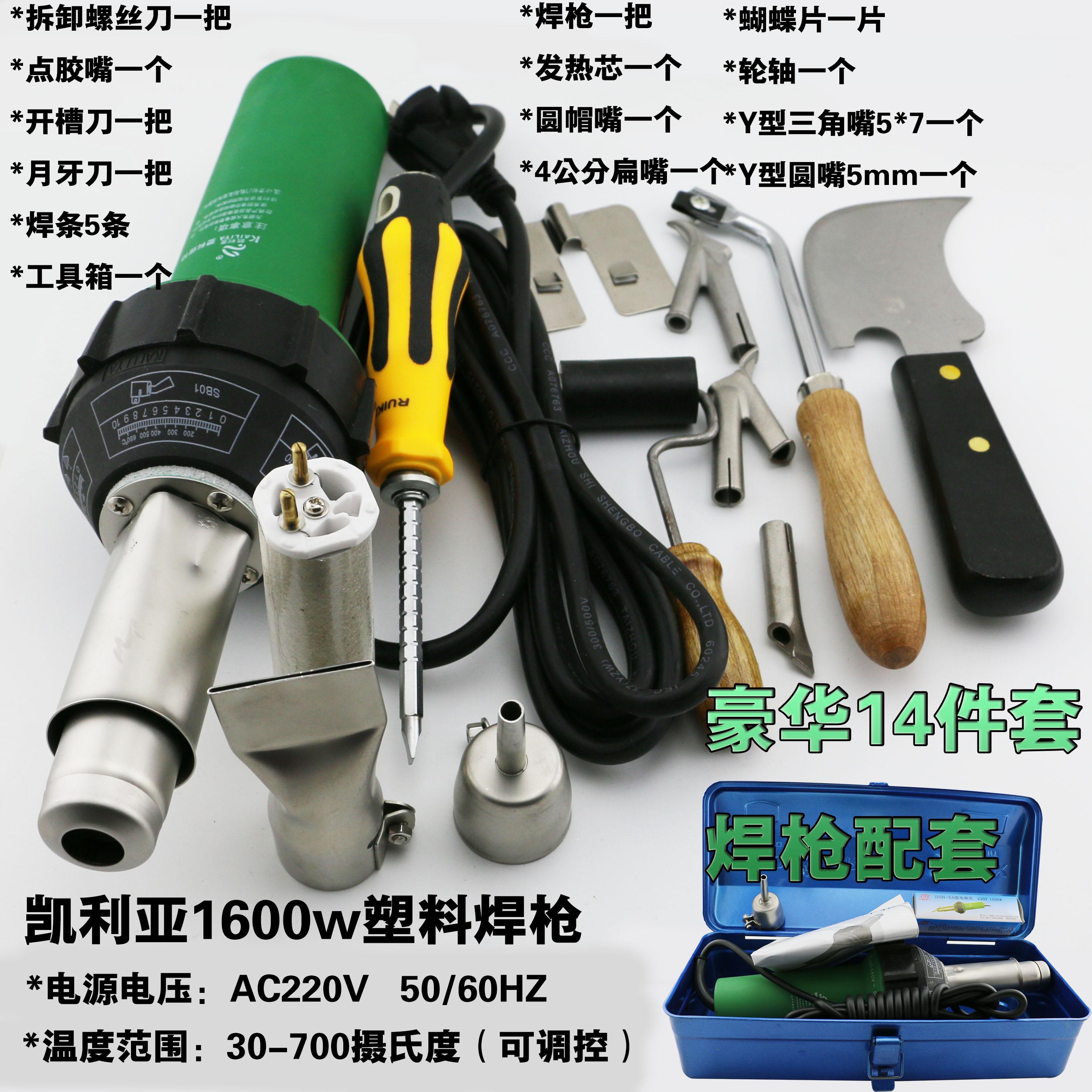 凯利亚进口材质塑料焊枪1600W 一体式PVC PP PPR 塑料地板焊接枪