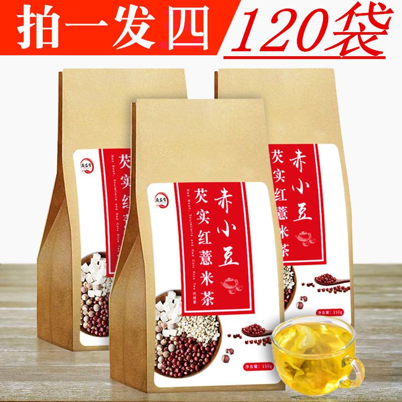 红豆薏米茶大麦赤小豆调理养生茶薏苡仁芡实橘皮苦荠桅子花茶组合