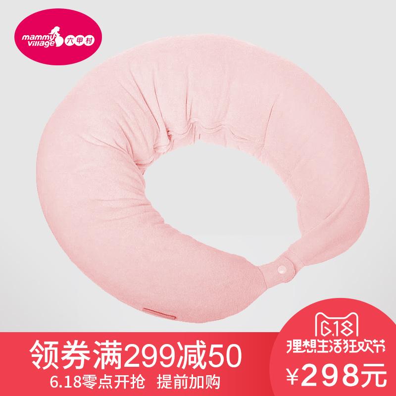 六甲村樂活枕孕婦枕頭媽咪抱枕護腰側睡哺乳枕9種用法孕期產後