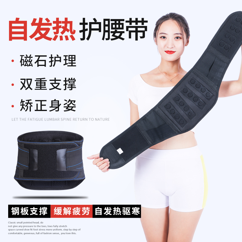 Self heating waist support for men and women