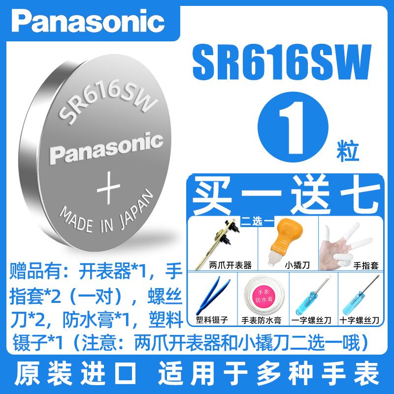 松下SR-616SW纽扣电池1粒D321电子321石英欧米伽阿玛尼满天星手表氧化