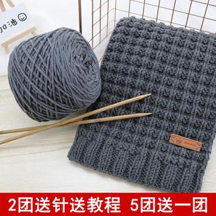 世纪美织自编织围巾毛线团情人牛奶棉粗线球diy送男友手工材料包
