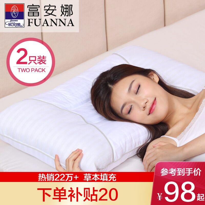 富安娜决明子枕头一对装枕芯单人双人颈椎护颈枕宿舍家用荞麦夏天