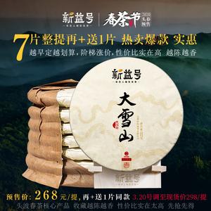 【2020春茶预售】7片整提2499g 新益号古200大雪山普洱茶生茶叶