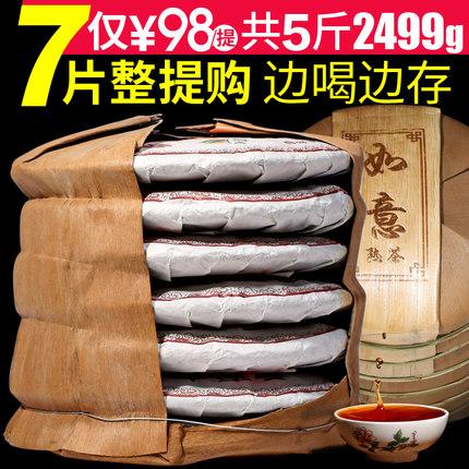 7片整提购划算2499g 新益号 普洱茶 熟茶 如意 云南七子饼茶 茶叶