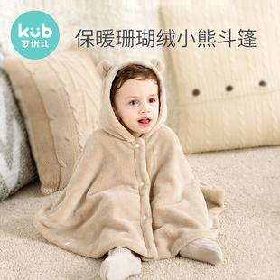3岁 KUB可优比秋冬宝宝小童加绒斗篷披风婴儿加厚卡通外出披肩0