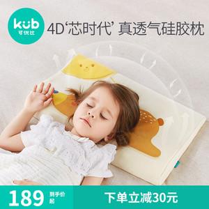 可优比1-2一6岁宝宝四季儿童枕头
