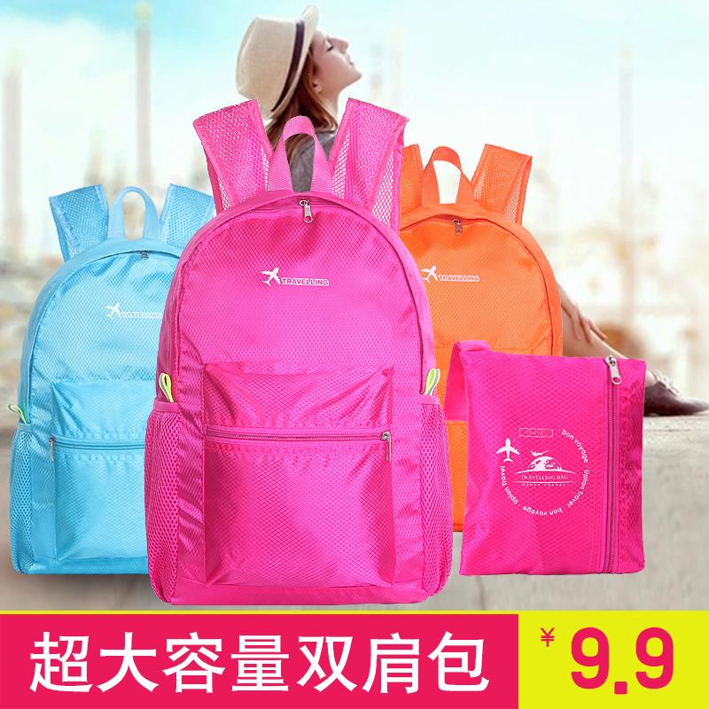 На открытом воздухе сверхлегкий складные кожа пакет мужской и женщины портативный рюкзак легкий водонепроницаемый восхождение фрахтование шаг путешествие рюкзак
