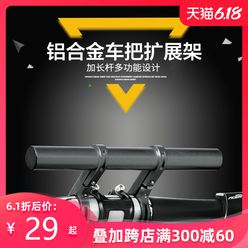 Permanent bike mountain bike motorcycle extension bracket extension bracket extension bracket bicycle accessories