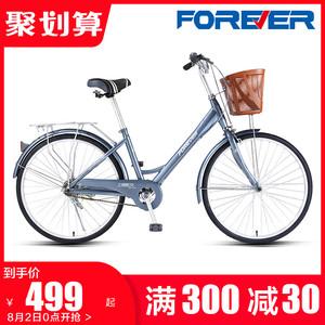 官方旗舰店永久牌通勤自行车女士单车男轻便成年上班代步24寸26寸