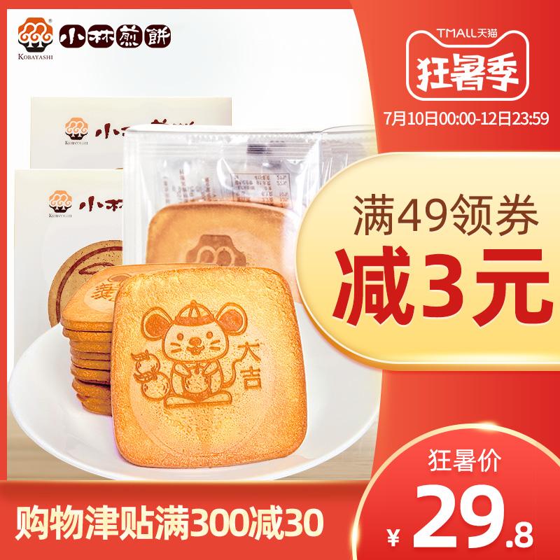 【網紅推薦】小林煎餅薄脆雞蛋煎餅辦公室零食臺灣小吃代餐餅干