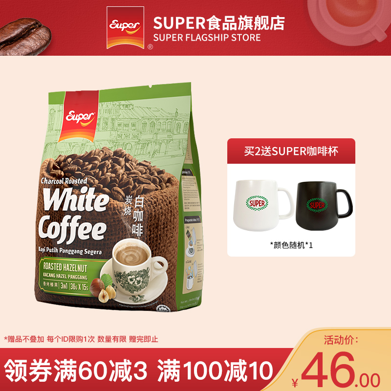 Super Malaysia imported charcoal roasted hazelnut 3 in 1 white coffee powder 540g / bag