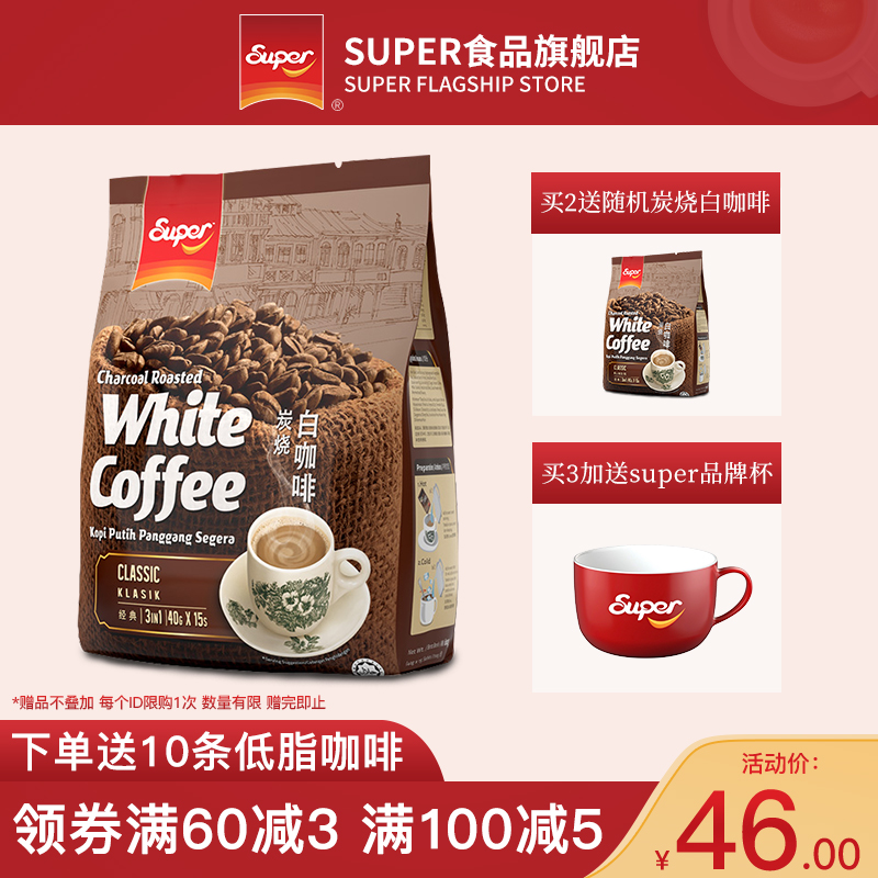 Super super Malaysia original imported instant coffee charcoal roasted original flavor 3 in 1 white coffee 600g / bag