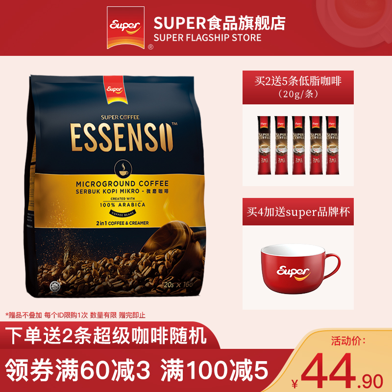 Super super Malaysia imported instant coffee 2 in 1 micro ground coffee 320G / bag