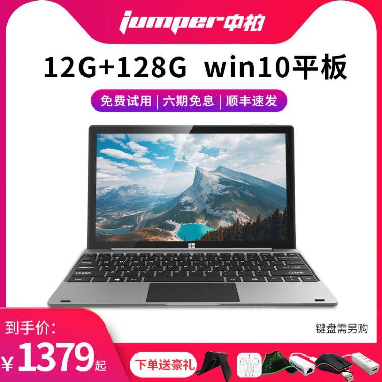 2021新しいタブレットコンピュータを紹介します。ツインウィンドウズシステムwin 10タブレットマイクロソフトpc超薄型本ノートオフィス用12 G+128 G Jumer/中柏EZpad pro 8