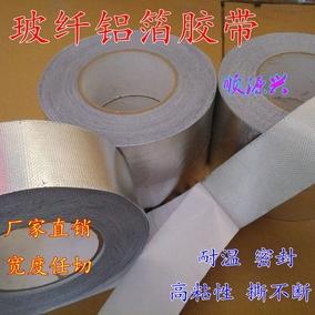 包邮玻璃纤维布加厚耐高温铝箔胶带