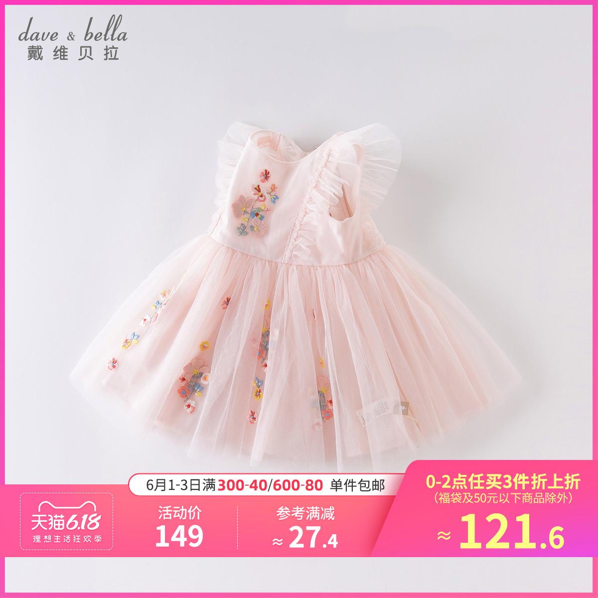 戴维贝拉2020夏装新款女童连衣裙宝宝洋气公主裙蓬蓬裙儿童裙子