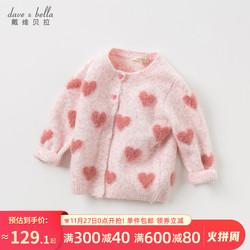 戴维贝拉童装秋冬外套女童针织开衫宝宝洋气毛衣 宝宝外套针织