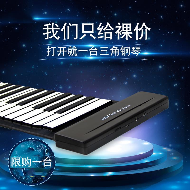 音男女手卷电子钢琴键盘88键初学者成人家用格格便携式加厚版专业满208.00元可用1元优惠券