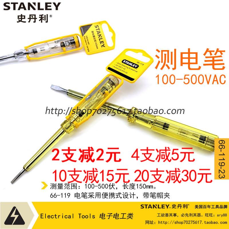 史丹利工具 测电笔螺丝刀多功能数显感应试电笔 66-119-23/66-133