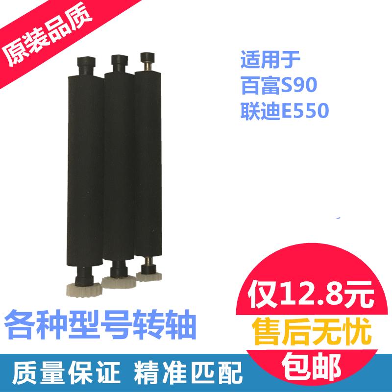 Принадлежности для поворотного валика для мобильных устройств POSS Pax S90 Di E550 рулонные прессы бумажный вал
