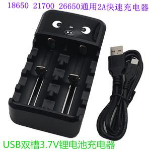 18650充电器21700双槽3.7V智能USB锂电池26650电万能2A快速充电器