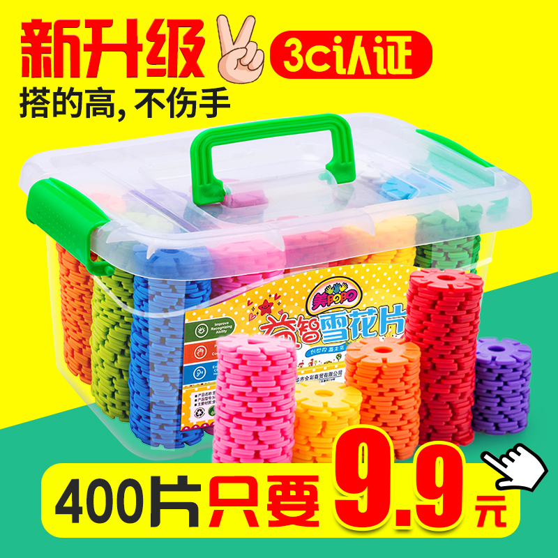 Snowflake building blocks children fight inserted girls and boys 1-2-3-6-7 years old baby educational toys force assembled plastic