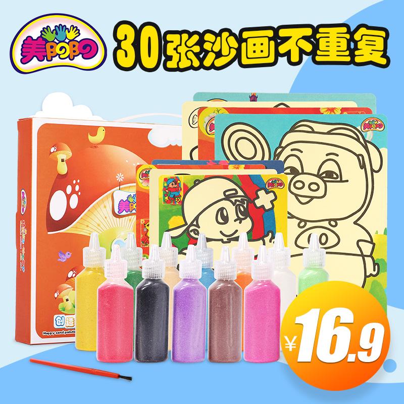 沙画儿童彩沙男孩女孩宝宝手工DIY制作摇摇沙砂套装益智玩具