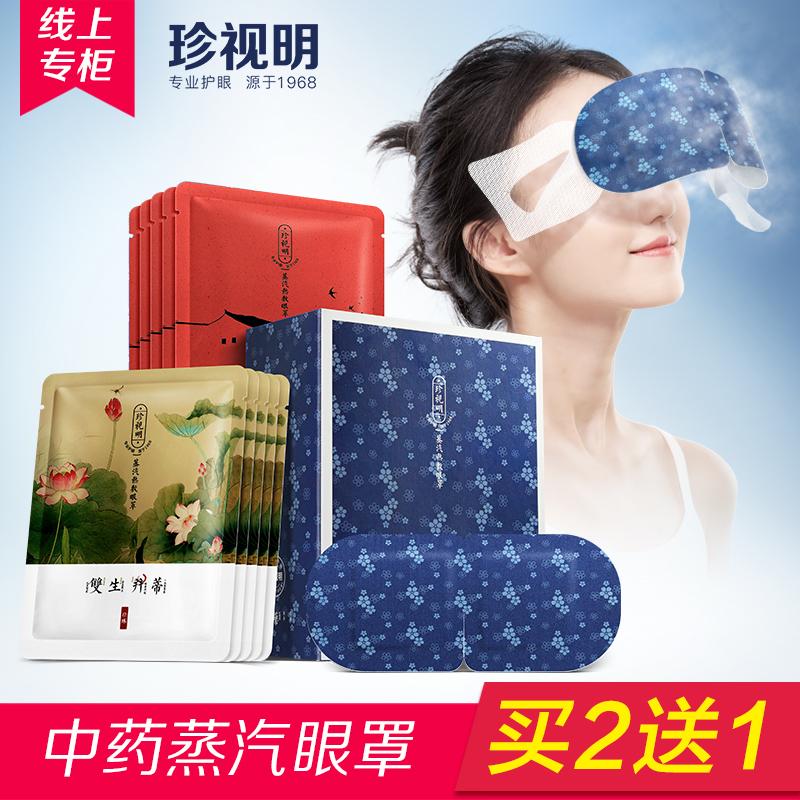 珍视明 忆江南中药蒸汽热敷眼罩 10片装 天猫优惠券折后¥39包邮(¥49-10)3款可选 可买2送1