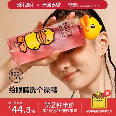 珍视明小黄鸭维生素b12护理液