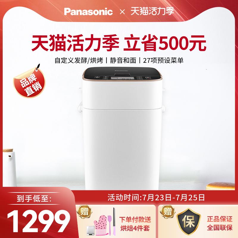 松下SD-PM1010面包机家用小型多功能全自动自定义和面发酵烘烤机