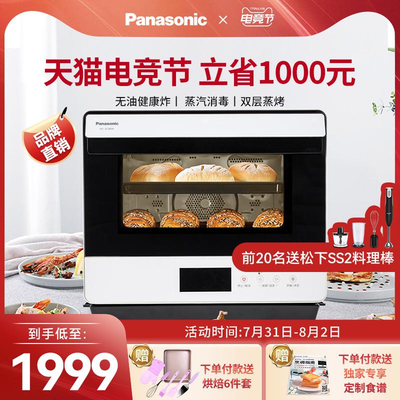 松下JK180烤箱家用小型多功能全自动烘焙蒸烤箱一体机蒸烤二合一