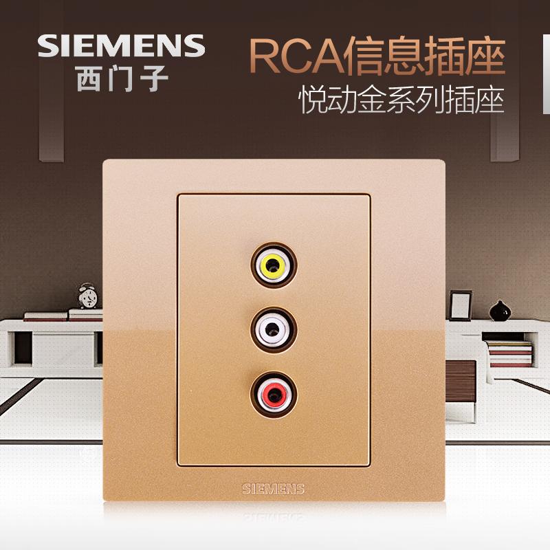西门子RCA信息开关插座 悦动香槟金传输音频视频端口面板