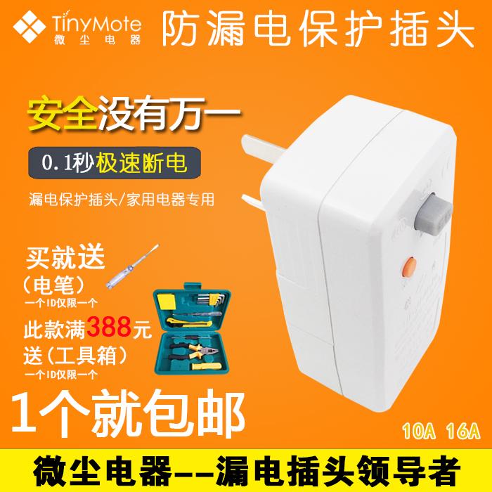 微尘热水器空调漏电插头包邮断路器