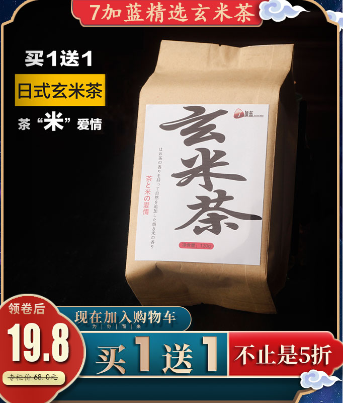 【买1送1】玄米茶 寿司店日式玄米绿茶糙米蒸青煎本-五盖山米茶(7加蓝旗舰店仅售19.8元)