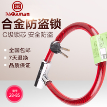 Thickened cable lock, bicycle ring lock, bicycle anti-theft lock, soft lock, ring lock, battery car lock, electric motorcycle lock