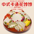 寿桃馒头生日 花样