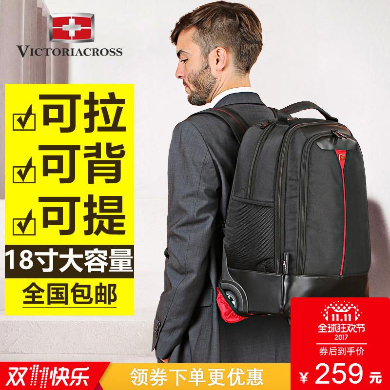 维士十字双肩包男士拉杆背包18寸旅行拉杆箱女中学生儿童拉杆书包