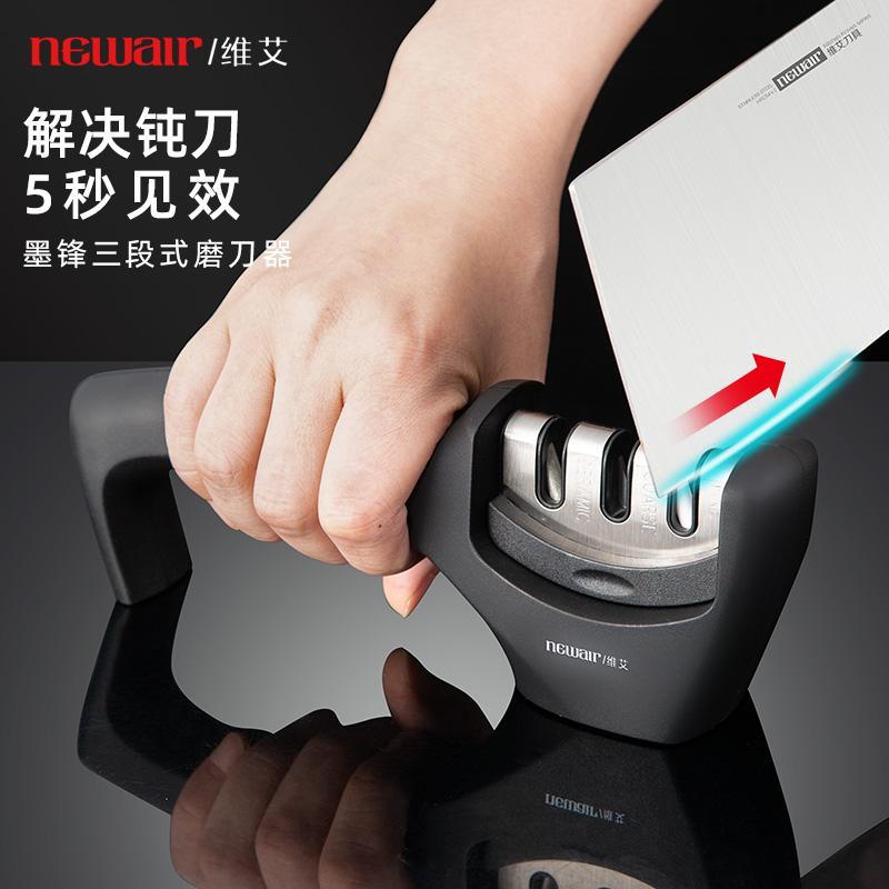 维艾家用快速磨刀器定角磨刀石棒厨房菜刀多功能剪刀开刃用小工具