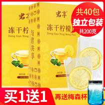 买1发3共40袋柠檬片泡茶干片蜂蜜冻干柠檬片水果茶花草茶叶小袋装