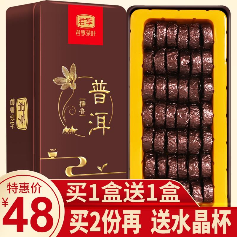买1送1共500g糯米香普洱茶小沱茶饼云南熟茶小坨小粒装糯香黑茶叶