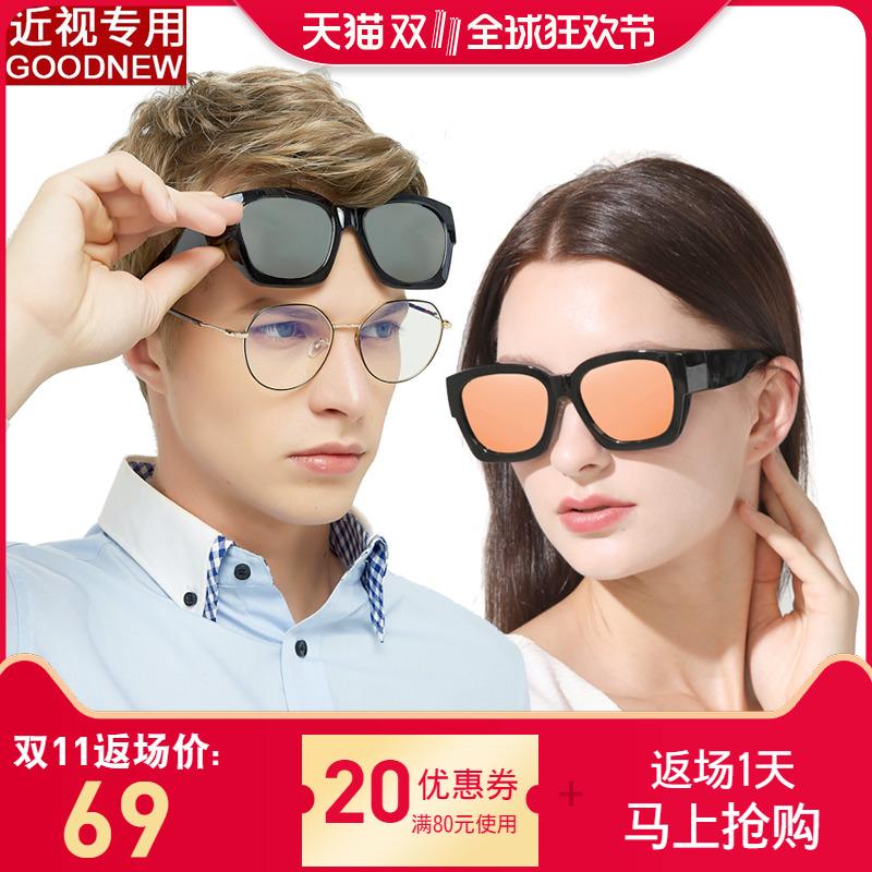 古牛近视太阳镜墨镜男女款变色套镜带眼镜外面偏光开车胜夹片3028