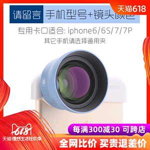 领10元券购买思锐手机苹果iphone 60mm人像镜头
