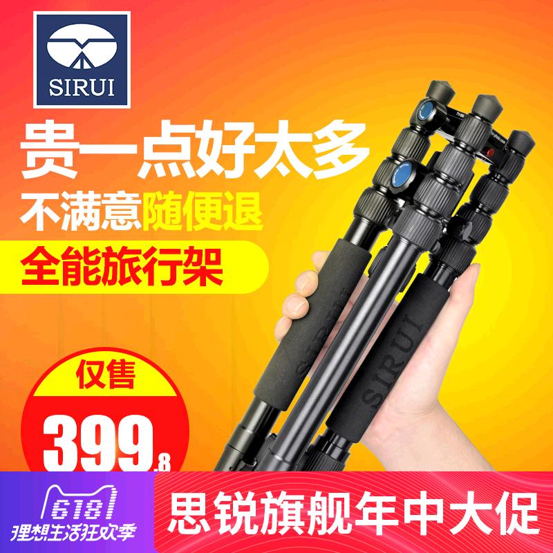 思銳A1005單反照相機三腳架 微單攝影攝像便攜三角架手機自拍支架